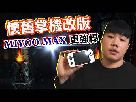MIYOO MAX 懷舊掌機 用一片SWITCH遊戲片的價格輕鬆入手 整合17款模擬器+萬款ROM 最高支援256G擴充
