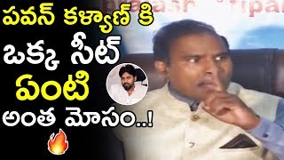 KA Paul Speaks About Pawan Kalyan Election Result 2019 || Janasena Party || Latest News || TE TV