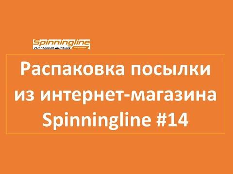 Распаковка посылки из интернет-магазина Spinningline #14