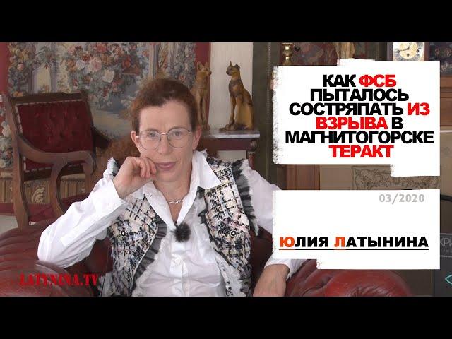 Юлия Латынина/ LatyninaTV/Magnitogorsk