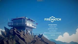 Firewatch, ПРОДОЛЖЕНИЕ #2