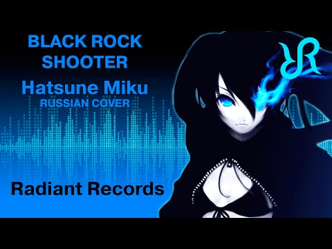 Radiant Black Rock Shooter {RUSSIAN   Radiant Records}  VOCALOID