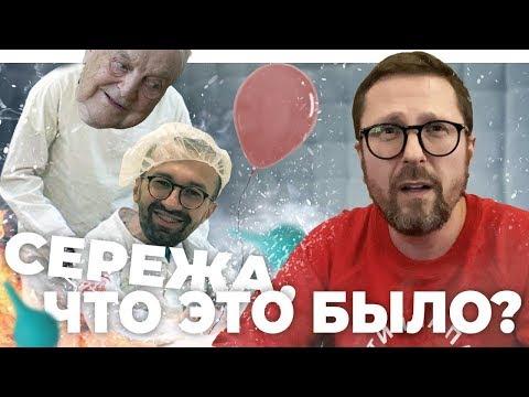 Сергей Лещенко разоблачил Шария