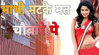 Bhabhi Matke Mat Chobare Pe Aaja Holi Khele   Sabse Hatke Mix   DJ Sanjay Saini