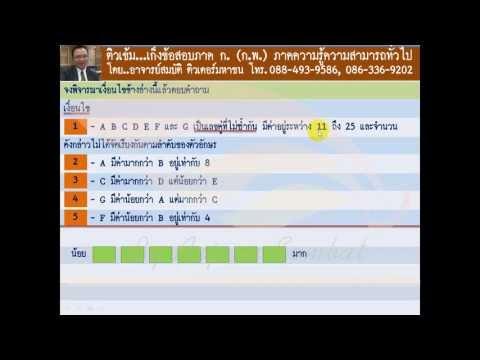เก็งข้อสอบ ภาค ก. (ก.พ.) - เงื่อนไขทางภาษา (ระดับปริญญาตรี)