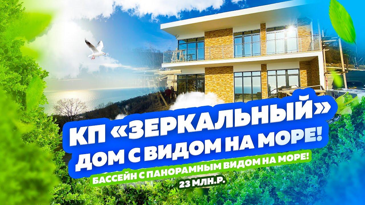 Дом в Сочи с видом на море! КП Зеркальный. Коттеджный поселок с бассейном для каждого дома!