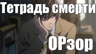 ОПЗОР Тетрадь смерти opening
