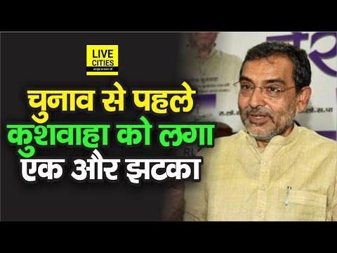 Bihar Chunav: Upendra Kushwaha को लगा एक और झटका, RLSP के इस नेता छोड़ दी पार्टी | Bihar News