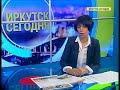 Программа Иркутск сегодня эфир от 12 04 2018 mp3