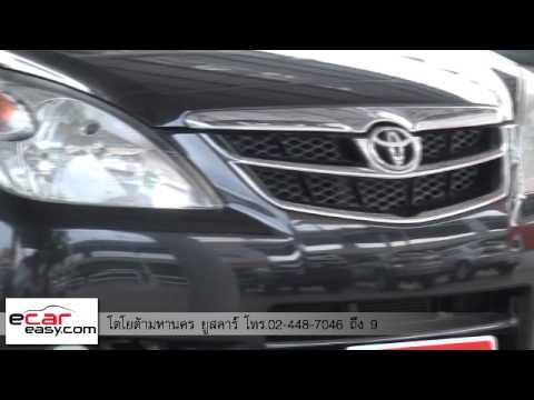 Toyota Avanza 1.5E ปี 2010