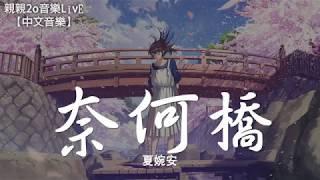 夏婉安 - 奈何橋【動態歌詞Lyrics】