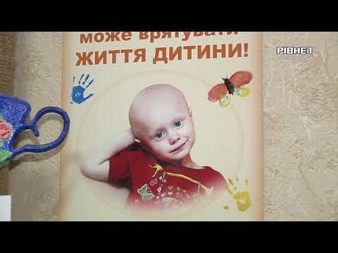 TVRivne1 / Рівне 1: Копійки рятують життя: рівненські благодійники продовжили акцію зі збору коштів