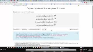 Используем сервисы временной почты Dropmail Me , Temp Mail Ru