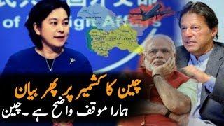 China Foreign Minister Spokes Person Statement On Maqboza Wadi || Pakilinks News