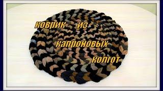 Коврик из капроновых колгот.2. The mat of nylon kolgot.2.