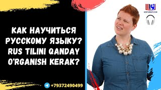 Rus tilini eshitib o`rganamiz .Как научиться русскому языку? - Рус тилини қандай ўрганиш керак?