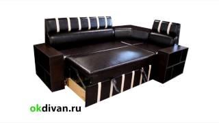 видео Кухонный диван без спального места