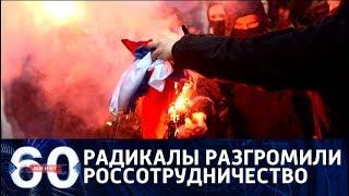 60 минут. В Киеве разгул пещерного национализма. От 19.02.2018
