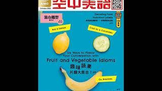 2020年10月號Unit1-2【趣味蔬果片語大集合!】課文講解