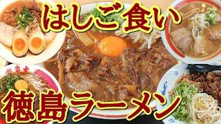 【大食い】超美味!徳島ラーメンを満腹まではしご食い!!
