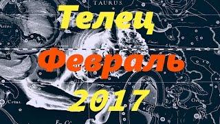 Гороскоп для Тельца на февраль 2017 года