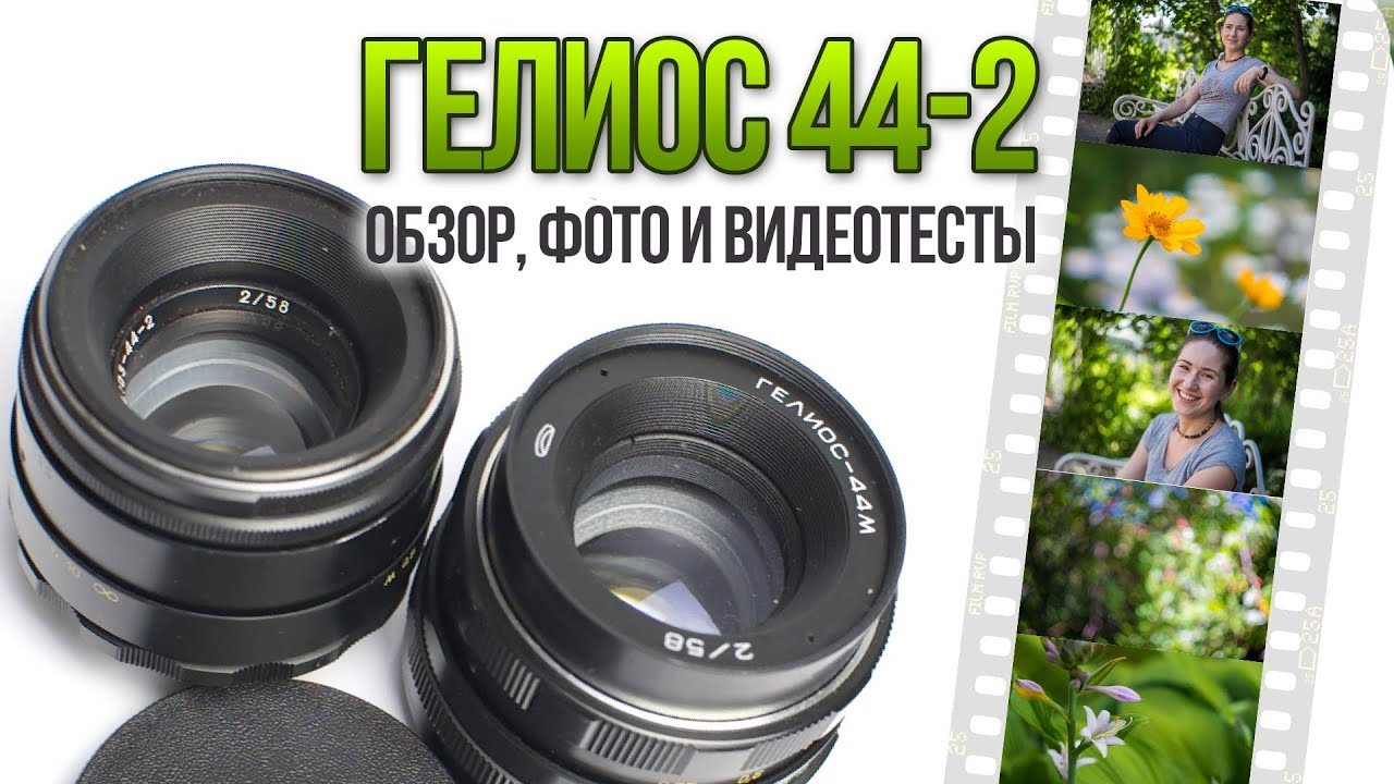 Объектив Гелиос 44-2 лучший творческий объектив? обзор и примеры снимков