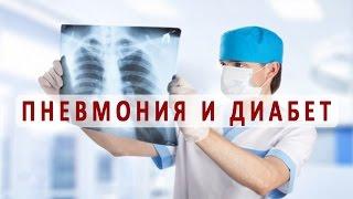 видео Первые признаки воспаления легких у взрослых и методы лечения недуга