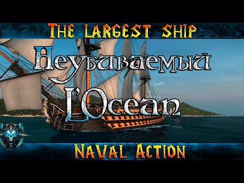 "Naval Action ""Неубиваемый L'Ocean"" Commerce de Marseille"