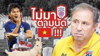 แฉหมดเปลือก!!! ราเยวัช เจ้าพ่อรถบัสปลอม หลัง ทีมชาติไทยตกรอบ AFF 2018