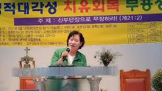 송추반석교회/성회/영성대각성부흥사협의회/김수인목사설교