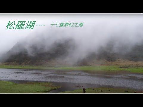 松蘿湖 Lake Usnea -Taiwan ,    Music : New Morning by Bandari ,Claudine by Maksim