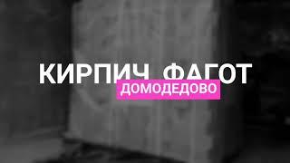 Цегла ФАГОТ в Домодєдово (Сімферопольське шосе)