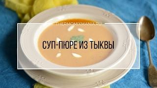 Рецепт Термомикс: Cуп-пюре из тыквы.