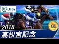 2018 高松宮記念