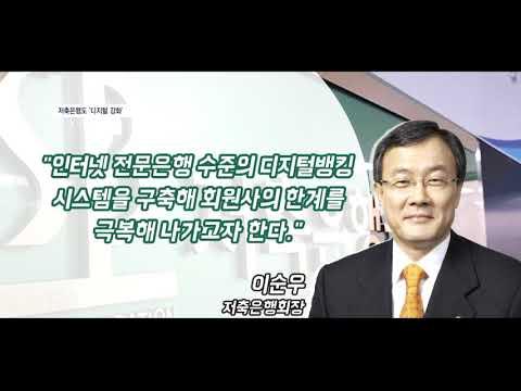 "[SENTV] ""디지털뱅킹 강화"" 돌파구 찾는 저축은행 아라"
