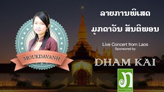 Interview & Live Concert from Laos feat Moukdavanh Santiphone and Mr. Koulay Ratsaphoumy 10.17.2014