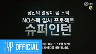 "J.Y. Park X Mnet ""슈퍼인턴"" Teaser"