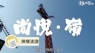 【胡‧說樓市:「尚悅.嶺」四面圍樓!?😖😖】