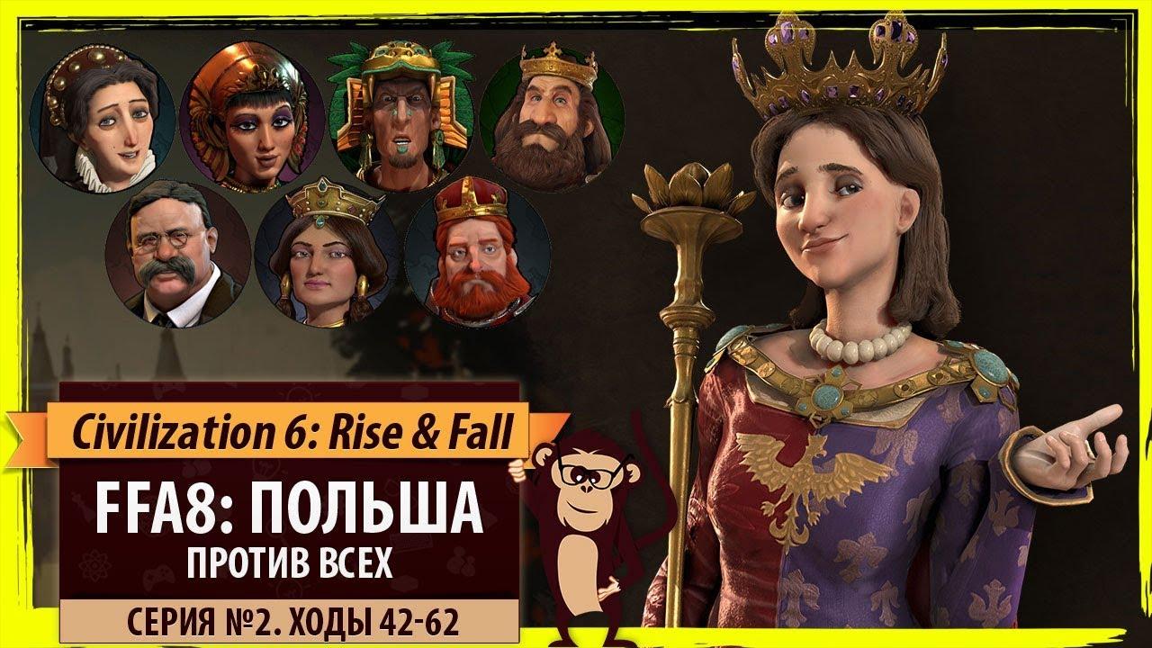 Польша против всех! Серия №2: Ząb zamiast Graala (Ходы 42-62). Civilization VI: Rise & Fall