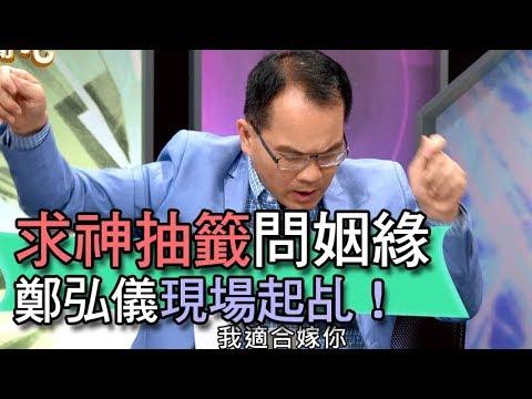 【精華版】鄭弘儀降駕起乩   問神達人解籤曝玄機