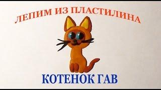 Котенок Гав. Мультяшные герои из пластилина