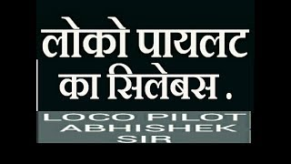 SYLLABUS of loco pilot exam in Hindi. By ABHISHEK sir loco pilot 2017 Video