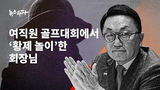 뉴스타파 - 미래에셋 박현주, 해마다 여직원 골프대회에서