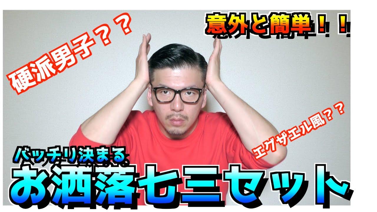 【七三セット】EXILE風?硬派男子??意外と簡単七三セット!!!