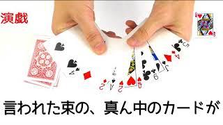 10 相手の心を見透かすマジック(解説編) thumbnail