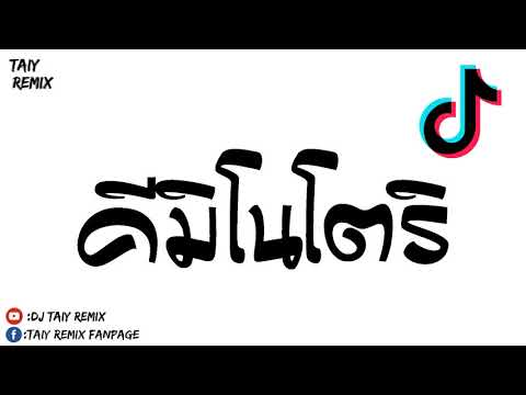 #กำลังฮิตTikTok!!! ( คิมิโนโตริ ) Summer time แดนซ์ 2020 BY (FH Remix) [ DJ Taiy Edit ]