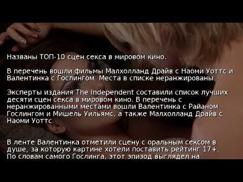 Сцены секса в кино рейтинг