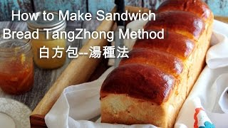 How to Make Sandwich Loaf Bread TangZhong Method (白方包--湯種法)
