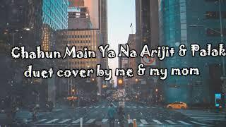 Chahun Main Ya Na Aashiqui 2 | #arijitsingh & #Palakmuchhal | Duet Cover By Me & My Mom #aashiqui2