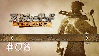 #08 アンチャーテッド エルドラドの秘宝 Uncharted  黄金の行方~疑惑 弾切れぇぇぇぇ!!